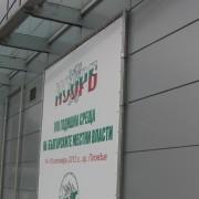"""Специализирано изложение """"Общинско ЕКСПО"""" - 2012"""